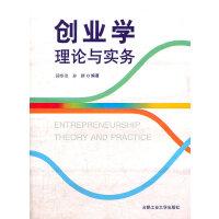 创业学理论与实务