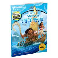 不能错过的迪士尼双语经典电影故事(官方完整版):海洋奇缘