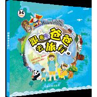 跟着爸爸去旅行(手绘中国地理地图送给孩子的节日礼物)