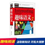 青少版新阅读 趣味语文