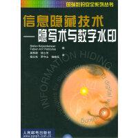 信息隐藏技术――隐写术与数字水印――国瑞数码安全系列丛书