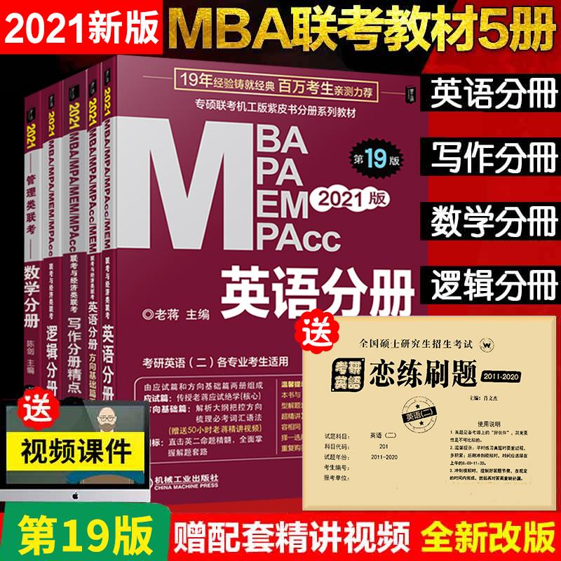 机工2020mba mpa管理经济类联考教材赵鑫全写作分册逻辑分册英语分册数学分册 (全套共4本)写作+逻辑+英语+数学  199管理类联考 真题冲刺卷