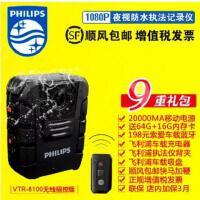 【支持礼品卡】Philips/飞利浦 VTR8100红外夜视1080P高清执法摄像机执法记录仪