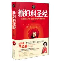 正版 新妇科圣经:王必勤大夫教你妇科保健与疾病防治