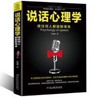 说话心理学 跟任何人都能聊得来 说话之道沟通技巧非暴力沟通为人处事的心理学社交书籍 人际交往与口才 说话沟通的艺术谈话