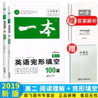 2019新版 一本 高二 英语完形填空100篇+英语阅读理解100篇全套两本 开心英语同步练习专项训练真题资料 高二模