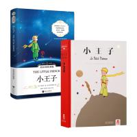 小王子+小王子英汉对照注释版【全2册】