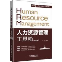 人力资源管理工具箱(第2版)徐伟 著中国铁道出版社9787113218188【正版书籍,可开发票】