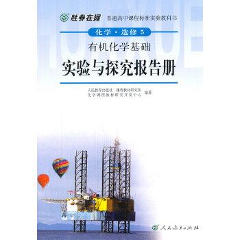 胜券在握 普通高中课程标准实验教科书 化学 选修5 有机化学基础 实验与探究报告册(双色版)