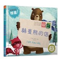 若晴童萌绘友谊的小船:赫曼熊的信