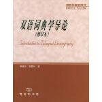 双语词典学导论(修订本)