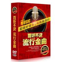 汽车载DVD碟片周杰伦流行音乐歌曲 正版高清MV视频非cd光盘唱片