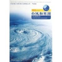 (D 20册)图说台风和寒潮、图说太空望远镜、图说卫星通信、图说运载火箭的发明、图说照相机等全