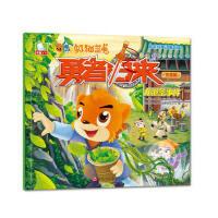 虹猫蓝兔勇者归来:龙涎茶事件(注音版) 广州虹猫蓝兔动漫科技有限公司 9787536578739