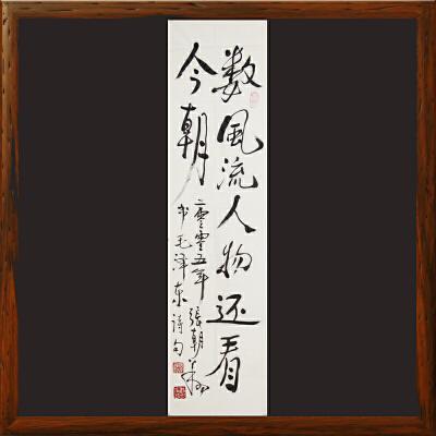 名家书法-张朝翔《数风流人物还看今朝》中国国画院副院长,中国美协会员