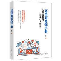 【二手书8成新】高情商修炼手册 陈江 北方文艺出版社