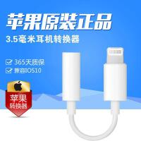 【支持礼品卡】苹果6S 7P原装耳机转换器lightning转3.5mm耳机专用转接头