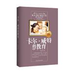 【二手旧书9成新】【正版现货】卡尔 威特的教育 [德] 威特;鲁曼俐 9787538864533 黑龙江科学技术出版社