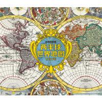 古地图拼图:两半球世界地图(2000粒,840mm×710mm,马口铁盒包装,内附胶水、参考图、拼图补缺卡)
