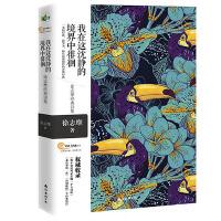 我在这沈静的境界中徘徊――徐志摩经典诗集 相约新月派诗人徐志摩,著名花卉画家雷杜德,感受一首首诗篇 一幅幅美图沁入心脾
