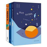 一闪.一闪.小小的星:经典英美双语儿童诗(套装共3册)