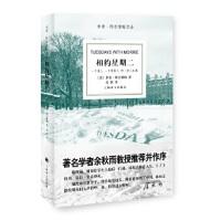 米奇・阿尔博姆作品:相约星期二 米奇・阿尔博姆 9787532742707 上海译文出版社