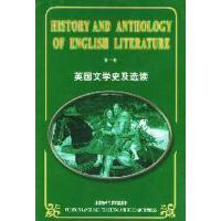 【旧书二手书8成新】英国文学史及选读第一册 吴伟仁 外语教学与研究出版社 978756000316