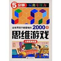 全世界孩子都爱做的2000个思维游戏【火柴棍游戏篇】 编者:孙锐 9787552270419 北京教育出版社【直发】 达
