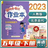 新2020春黄冈小状元作业本五年级英语下册(RP)人教版五年级英语课本同步练习