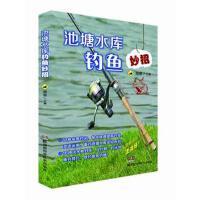 【二手书8成新】池塘水库钓鱼妙招 海音 湖南科技出版社