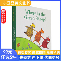 99选5 Where Is the Green Sheep 绿色的小绵羊在哪呢 纽约图书馆100本推荐童书 Mem Fox(曼姆・福克斯)英文原版绘本 幼儿启蒙认知读物 纸板书