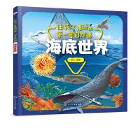 化学工业-让孩子着迷的第一堂自然课---海底世界