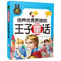 培养优秀男孩的王子童话 彩图注音版 一二三年级课外阅读书少儿童话故事书