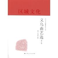 义乌曲艺选(第2辑)
