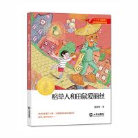 大白鲸原创幻想儿童文学优秀作品・稻草人和田鼠爱丽丝