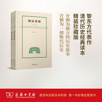细说清朝(全二册)(黎东方作品)