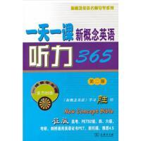 一天一课新概念英语听力365(第二册)(附光盘) 新东方名师编写组 商务印书馆