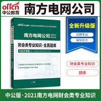 中公教育2021南方电网公司招聘考试辅导用书:财会类专业知识:全真题库(全新升级)