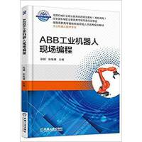 【旧书二手书8成新】ABB工业机器人现场编程 张超 机械工业出版社 9787111541356