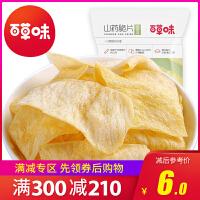 满300减210【百草味 -山药片45gx3袋】好吃的薯片锅巴即食特产吃货零食小吃