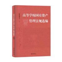 【二手书8成新】国有资产管理法规选编 教育部财务司 北京大学出版社