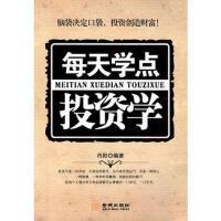 【二手书8成新】《每天学点投资学》 丹阳著 金城出版社