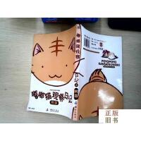 【二手旧书9成新】嘟嘟猫观察日记2