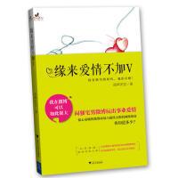 【正版直发】缘来爱情不加V 战神天罡 浙江大学出版社