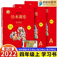 绘本课堂四年级上册学习书A版语文部编人教版第3版2021秋新版