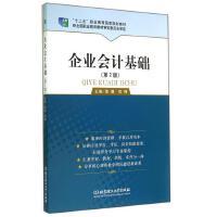 企业会计基础(第2版十二五职业教育***规划教材)