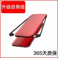 自带线便携超薄充电宝苹果华为移动电源10000毫安手机专用冲 中国红
