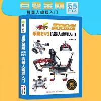 中公教育:百变金刚――乐高EV3机器人编程入门