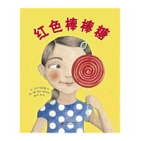 红色棒棒糖0-3-4-5-6周岁少幼儿童宝宝早教启蒙绘本图画故事书亲子阅读幼儿园中班早教经典睡前图画故事书启发绘本硬壳硬