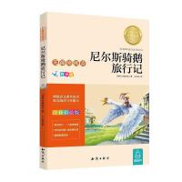 语文新课标无障碍阅读【注音版】尼尔斯骑鹅旅行记